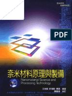 奈米材料原理與製備 Nanomaterial Science and Processing Technology