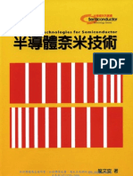 半導體奈米技術 Lithographic Technologies for Semiconductors