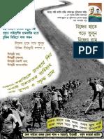 MGNREGA IEC