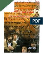 دكتور بهاء الأمير كتاب شفرة سورة الإسراء بنو إسرائيل والحركات السرية في القرآن