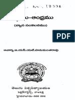 Boudhamu-Andhramu
