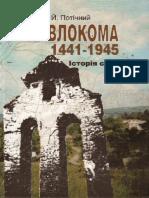 ПАВЛОКОМА 1441-1945. Історія Села. Павло Й. Потічний