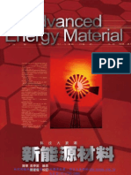 新能源材料 Advanced Energy Material