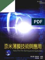 奈米薄膜技術與應用