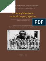 Ν. Σιώκης - Άγνωστα στοιχεία για την εκπαιδευτική κίνηση στην εκκλησιαστική περιφέρεια Καστοριάς κατά την περίοδο 1873-1884