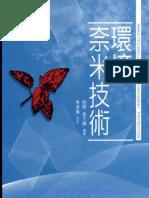 環境奈米技術 NANO TECHNOLOGY FOR ENVIRONMENT PROTECTION