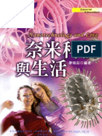 奈米科技與生活 Nanotechnology and Live