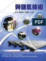 產氫與儲氫技術 The hydrogen production and storage technology