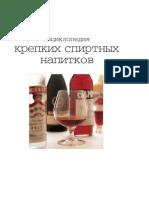 Энциклопедия крепких спиртных напитков.pdf
