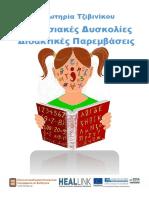 ΜΔ-ΠΑΡΕΜΒΑΣΕΙΣ-ΒΙΒΛΙΟ.pdf