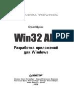 Ю. А. Щупак - Win32 API. Разработка Приложений Для Windows (2008)