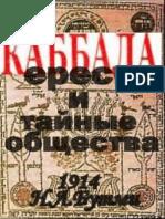 Kabbala Eresi i Taynye Obschestva1914 God