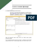 1 Osnovne Funkcije GNU OCTAVE