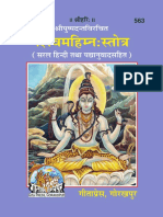 Shivmahiman Stotra Gita Press