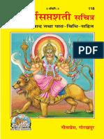 Durga Saptsati - Gita Press