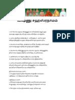 Adiyaar_Com  Sahasranamam.pdf