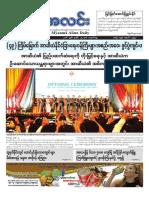 Myanma Alinn Daily_ 25 July 2016 Newpapers.pdf
