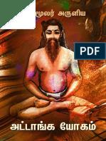 திருமூலர் அருளிய அட்டாங்க யோகம்.pdf