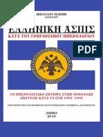 ΕΛΛΗΝΙΚΗ ΑΣΠΙΣ (ΠΑΡΟΥΣΙΑΣΗ).pdf