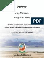 Shanti Pata Mantras Tamil