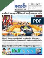 Myanma Alinn Daily_ 26 July 2016 Newpapers.pdf