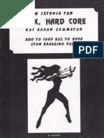Η ιστορια των Punk-Hard Core και αλλων σχηματων στο ελλαδικο χωρο απο το 1980 εως 2000