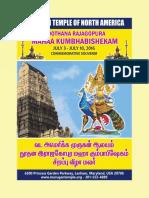 Rajagopuram Maha Kumbabhishekam Souvenir