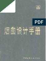 烟囱设计手册.pdf