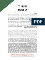 Moadei Hashem Shavuos 5770