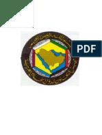 متطلبات الوقاية للحماية من الحريق(مجلس التعاون لدول الخليج