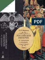 Миронов - История России