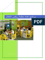 برنامج رياض  الاطفال مذكرة كاملة 1.pdf