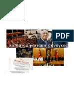 KEA-TR ΚΑΤΑΣΤΑΣΗ ΕΚΤΑΚΤΗΣ ΑΝΑΓΚΗΣ / ΤΟΥΡΚΙΑ