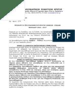 Η Ειδική Προκήρυξη Εφήβων-Παίδων ΕΚΑΣΚ Περιόδου 2016-17.