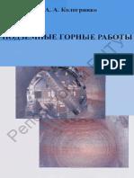1kologrivko_a_a_podzemnye_gornye_raboty.pdf