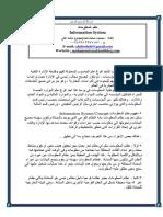 نظم المعلومات.kutub.info_7227.pdf