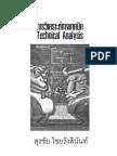 การวิเคราะห์ทางเทคนิค Technical Analysis
