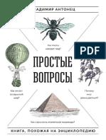 Антонец В. А. - Простые Вопросы. Книга, Похожая На Энциклопедию - 2016