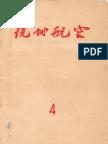 Xiandai Hangkong (现代航空) [Modern Aviation] (in Chinese) 4 (39). Beijing. 1964.