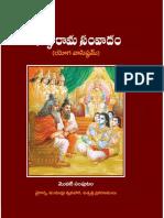 Vasishta Rama Samvadam (Yoga Vasistham)