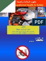 د. محمد عزام فريد سخيطة في مفهوم السلامة والصحة المهنية Dr. Sekheta