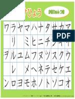 katakana-kakijun.pdf