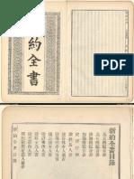 舊新約全書 (新約部份) - 廣東話 (1907 光緒三十三年)