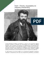 Erich Muehsam - Ποιητής, συγγραφέας και αναρχικός επαναστάτης.pdf