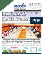 Myanma Alinn Daily_ 30 July 2016 Newpapers.pdf