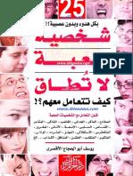 شخصية صعبة لا تطاق كيف تتعامل معهم؟.pdf