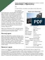 Црква Светог Прокопија у Прокупљу — Википедија, Слободна Енциклопедија