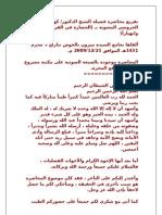 الحضارة في القرآن بناءً وانهياراً محاضرة للشيخ الدكتور كهلان الخروصي