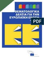 Baaa13001elc_002 Θεματολογικά Δελτία Για Την Ευρωπαϊκή Ένωση , Εκδοση 2014