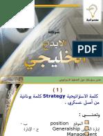 اختبار التخطيط الاستراتيجي.ppt